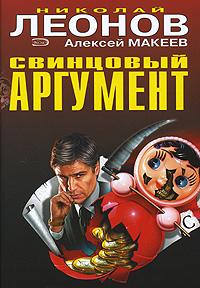 Николай Леонов -Свинцовый аргумент