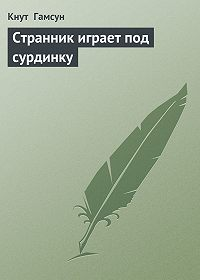 Кнут  Гамсун -Странник играет под сурдинку