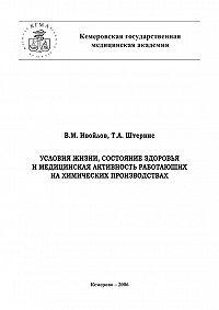 Валерий Ивойлов -Условия жизни, состояние здоровья и медицинская активность работающих на химических производствах