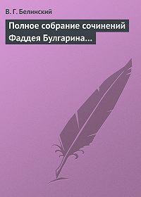 В. Г. Белинский - Полное собрание сочинений Фаддея Булгарина…