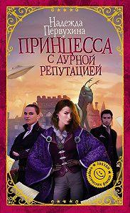 Надежда Валентиновна Первухина -Принцесса с дурной репутацией