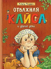 Астрид Линдгрен -Отважная Кайса и другие дети (сборник)