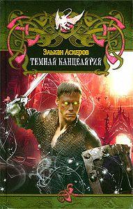 Эльхан Аскеров -Темная Канцелярия