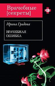 Ирина Градова -Врачебная ошибка