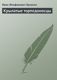 Иван Орленко -Крылатые торпедоносцы