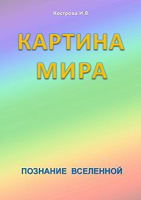 Ирина Кострова - Картинамира