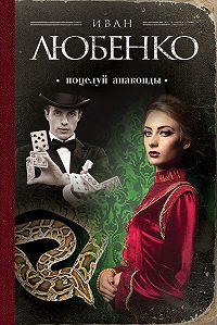 Иван Любенко -Поцелуй анаконды