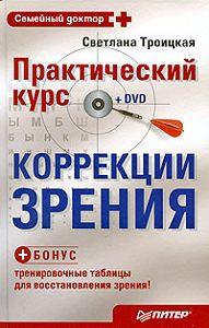 Светлана Ивановна Троицкая -Практический курс коррекции зрения Светланы Троицкой