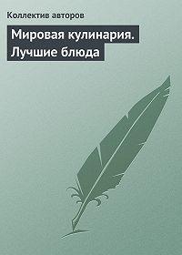 Аурика Луковкина -Мировая кулинария. Лучшие блюда