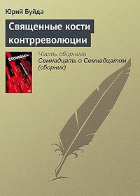 Юрий Буйда -Священные кости контрреволюции