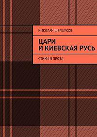 Николай Шершуков -Вперёд, в Московию. Стихи ипроза