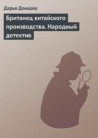 Дарья Донцова -Британец китайского производства. Народный детектив