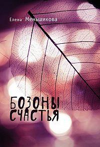 Елена Меньшикова -Бозоны счастья
