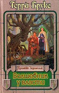 Терри Брукс -Волшебник у власти