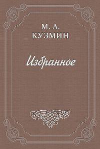 Михаил Кузмин -Скачущая современность