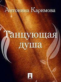 Антонина Каримова -Танцующая душа