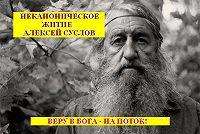 Алексей Суслов -Неканоническое житие