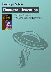 Клиффорд Саймак -Планета Шекспира