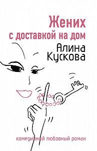 Алина Кускова -Жених с доставкой на дом