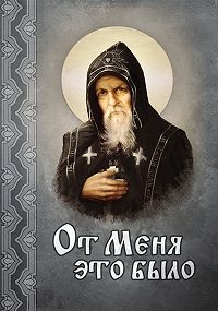 Сборник, Андрей Плюснин - От Меня это было