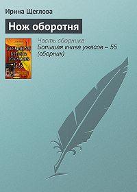 Ирина Щеглова -Нож оборотня