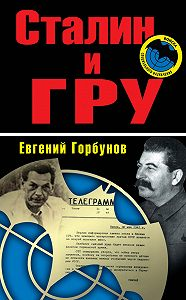 Евгений Горбунов -Сталин и ГРУ