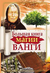 Наталья Пономарева -Большая книга магии Ванги