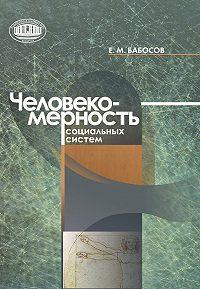 Евгений Бабосов - Человекомерность социальных систем