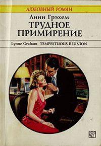 Линн Грэхем -Трудное примирение