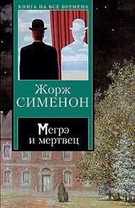 Жорж Сименон -Мегрэ и мертвец
