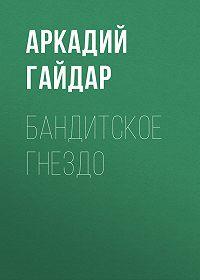 Аркадий Гайдар -Бандитское гнездо