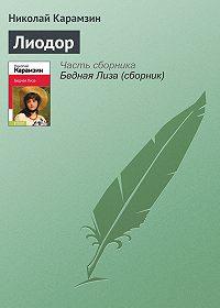 Николай Карамзин -Лиодор