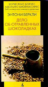 Энтони Беркли -Дело об отравленных шоколадках