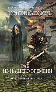 Юрий Иванович -Призрачная погоня