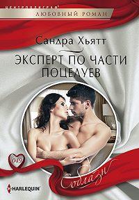Сандра Хьятт -Эксперт по части поцелуев