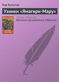 Кир Булычев -Узники «Ямагири-Мару»
