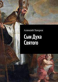 Алексей Хапров -Сын Духа Святого