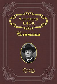 Александр Блок -Горький о Мессине