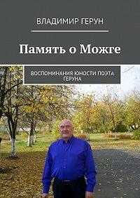 Владимир Герун -Память оМожге. Воспоминания юности поэта Геруна