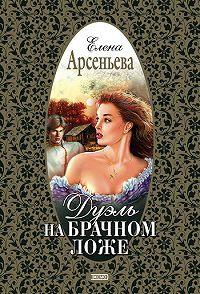 Елена Арсеньева -Дуэль на брачном ложе