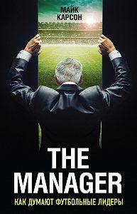 Майк Карсон -The Manager. Как думают футбольные лидеры