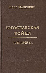 Олег Валецкий -Югославская война