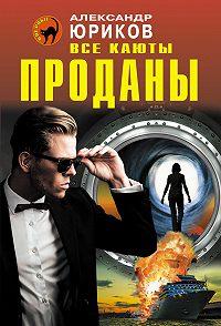 Александр Юриков -Все каюты проданы