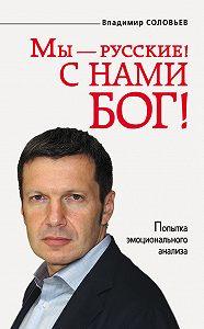 Владимир Рудольфович Соловьев - Мы – русские! С нами Бог!