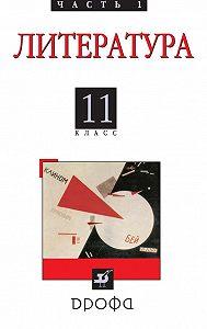 Коллектив Авторов -Литература (русская литература XX века).11 класс. Часть1