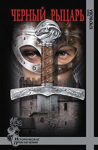Ольга Крючкова -Черный Рыцарь
