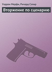 Ричард Сэпир, Уоррен Мерфи - Вторжение по сценарию