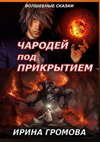 Ирина Громова -Чародей под прикрытием