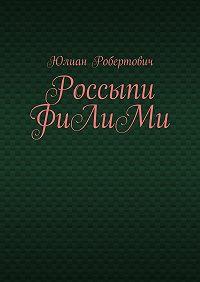 Юлиан Робертович -Россыпи ФиЛиМи