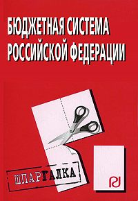 Коллектив Авторов -Бюджетная система Российской Федерации: Шпаргалка
